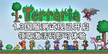 泰拉瑞亚1.3国服测试正式开启 下载好游快爆APP领取激活码抢先体验