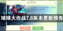 球球大作战7.8版本更新 迷雾危机与魔灵系统全新上线