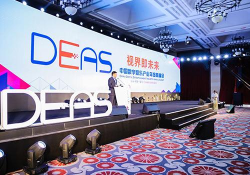 2017 DEAS 将于2018年1月10日隆重举办