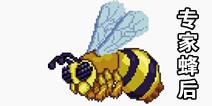 泰拉瑞亚专家蜂后怎么打 专家蜂后打法