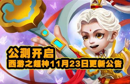 西游之超神11月23日更新公告(公测开启)
