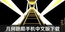 几何跑酷手机安装包下载 几何跑酷手机中文版下载