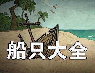 饥荒合辑版海难船只大全 海难新手必备攻略