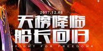 《自由之战2》12月8日安卓版限量计费删档开测 现已开启