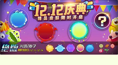 球球大作战绝版光环孢子 12.12庆典精品皮肤限时开启