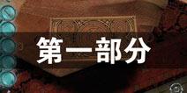谜神:结局第一部分攻略 谜神结局第1关图文攻略
