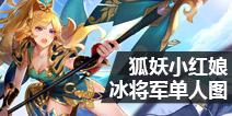 狐妖小红娘手游冰将军角色首曝 厉雪扬图片首曝