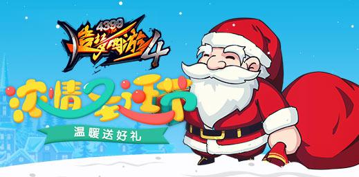 冰雪长安城迎圣诞 造梦西游4手机版V1.53版本更新公告