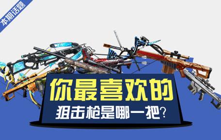 你最喜欢的狙击枪是哪一把?