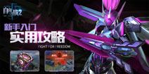 自由之战2实用新手入门攻略 手把手教你玩转moba2.0