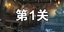 密室逃脱越狱100个房间之四第1关攻略 关卡通关攻略