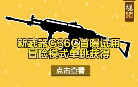 生死狙击新武器G36C首曝-冒险模式单挑获得