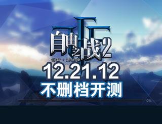 自由之战2安卓版不删档测试12月21日正式开启