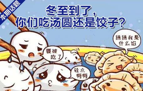 冬至,你们吃汤圆还是饺子?