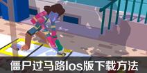 长腿漫步ios怎么下载 长腿漫步ios版下载