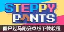 长腿漫步Steppy Pants安卓版 Steppy Pants安卓下载教程