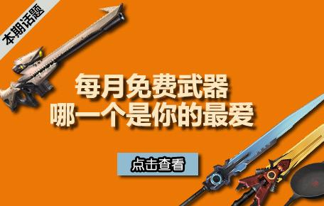 赠送的免费武器你最喜欢哪一把?