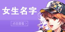 QQ飞车手游女生名字大全 女生名字怎么取