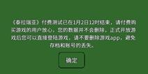 《泰拉瑞亚》国服测试结束公告 在好游快爆预约国服上架信息