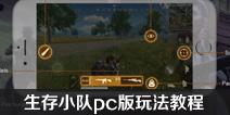 生存小队电脑版下载 生存小队pc版玩法教程