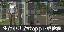 生存小队游戏app下载 生存小队加速器下载