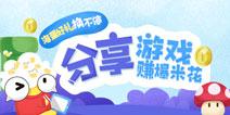 QQ飞车手游礼包大放送 分享赢礼包活动开启