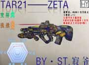 生死狙击原创:TAR21-ZETA
