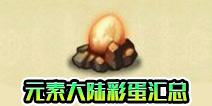 不思议迷宫破碎的元素大陆彩蛋有哪些 元素大陆彩蛋汇总