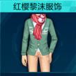 QQ飞车手游红缨黎沫服饰