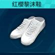 QQ飞车手游红缨黎沫鞋怎么得 红缨黎沫鞋属性介绍