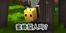 迷你世界蜜蜂蜇人吗?