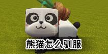 <font color='#FF0000'>迷你世界熊猫怎么驯服 熊猫饲养方法</font>