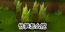 迷你世界竹笋怎么挖 竹笋获得方法