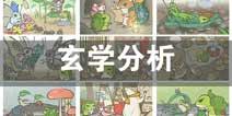 青蛙旅行玄学攻略 以玄学思维分析旅行青蛙的佛性