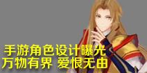 狐妖小红娘官方手游角色设计曝光 万物有界 爱恨无由