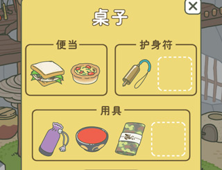 青蛙旅行行李和桌子的作用 行李和桌子功能详细解答