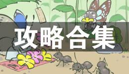 青蛙旅行攻略合集 便当护身符道具详细说明