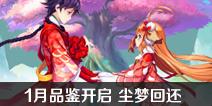狐妖小红娘手游1月品鉴开启 尘梦回还备受期待