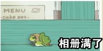旅行青蛙相册满了怎么办 青蛙旅行明信片整理