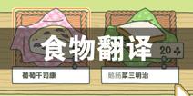 旅行青蛙食物翻译 旅行青蛙便当中文翻译