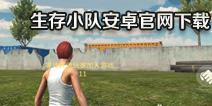 生存小队安卓官网下载 生存小队官方网站游戏下载