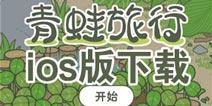 旅行青蛙ios下载 青蛙旅行ios版在哪里下载