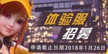 QQ飞车手游体验服招募 QQ飞车手游体验服申请方法