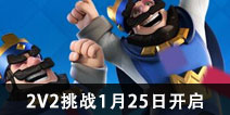 9胜10000金!皇室战争2V2挑战1月25日开启