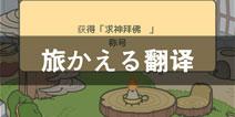 旅かえる翻译 旅かえる中文翻译大全