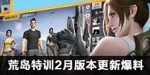 新武器新载具!CF荒岛特训2月新版本内容爆料