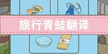 旅行青蛙翻译大全 旅行青蛙所有内容翻译对照