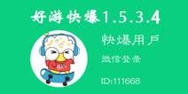 好游快爆app1.5.3.4版本上线 QQ飞车手游攻略资讯尽在掌握之中