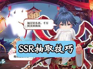 狐妖小红娘手游抽SSR SSR在哪抽