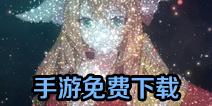 狐妖小红娘手游免费下载 手游下载地址